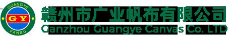 赣州市广业帆布有限公司