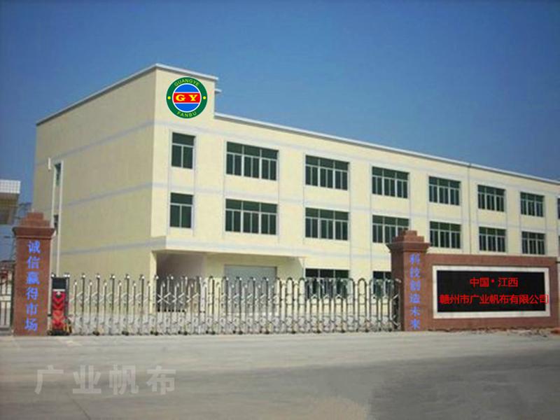 赣州市广业帆布有限公司生产部